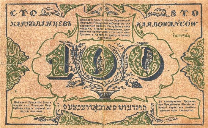 100 karbovanets of the Ukrainian National Republic (revers) - Heorhiy Narbut