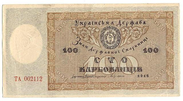 100 karbovanets of the Ukrainian State (avers) - Heorhiy Narbut