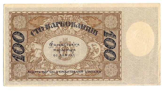 100 karbovanets of the Ukrainian State (revers) - Heorhiy Narbut