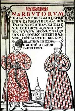Akta Narbutorum. Cover sheet with the image of the founders of the Narbut family. - Heorhiy Narbut