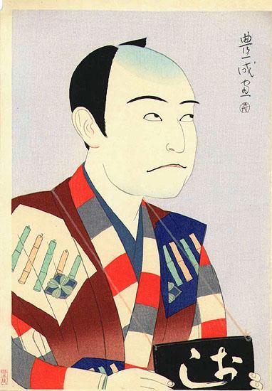 Bando Mitsugoro VII as the Mute in Sannin-Katawa - Yamamura Toyonari