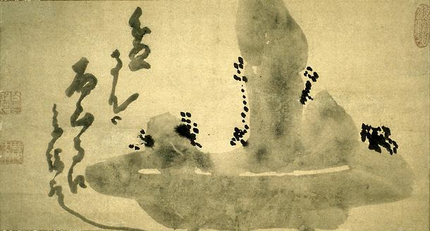Bonseki - Hakuin Ekaku