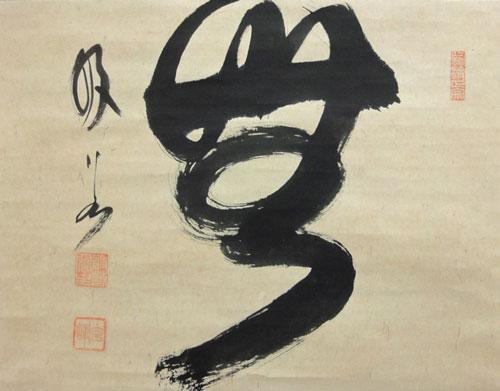 Calligraphy - Yamamoto Gempo