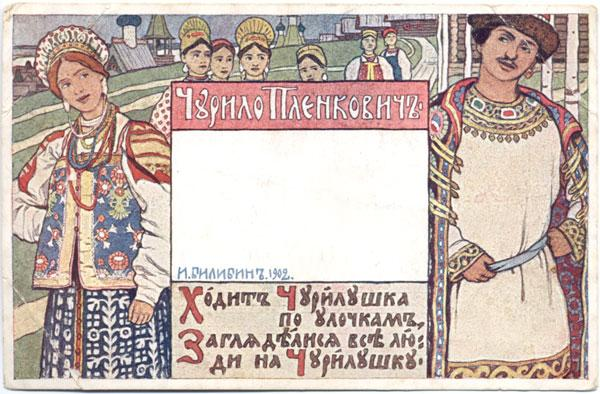 Churilo Plenkovich - Ivan Bilibin