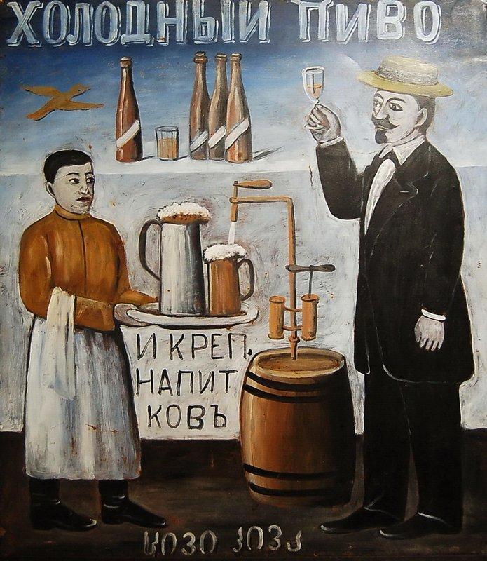 Cold beer (sign) - Niko Pirosmani