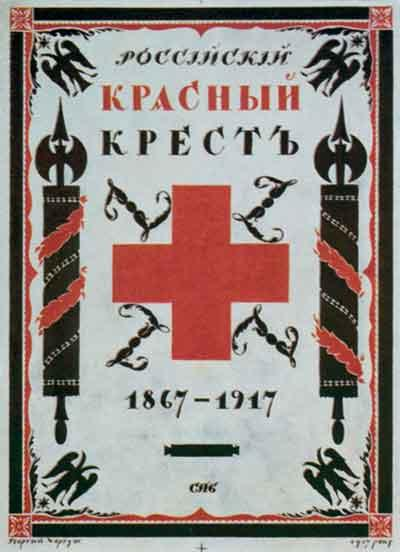 Cover for the book 'The Russian Red Cross. 1867-1917. ' - Heorhiy Narbut