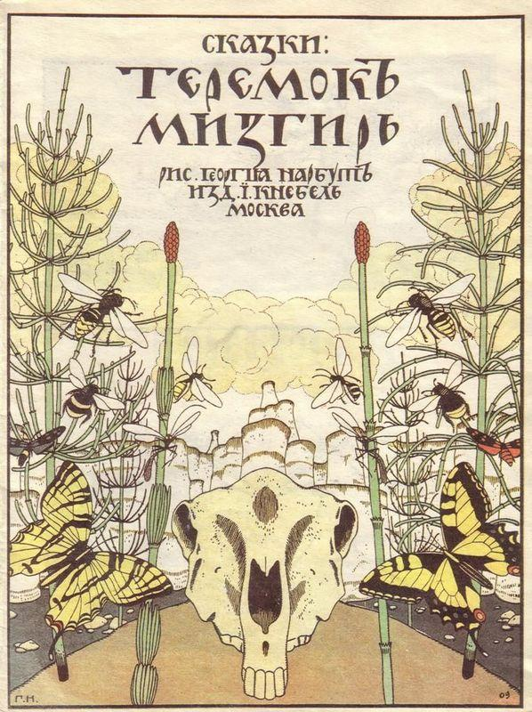 Cover of 'Fairy Tales: Teremok. Mizgir'. - Heorhiy Narbut