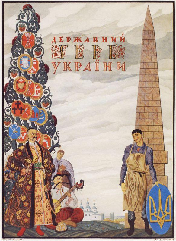 Cover of the project of the large coat of arms of the Ukrainian State - Heorhiy Narbut