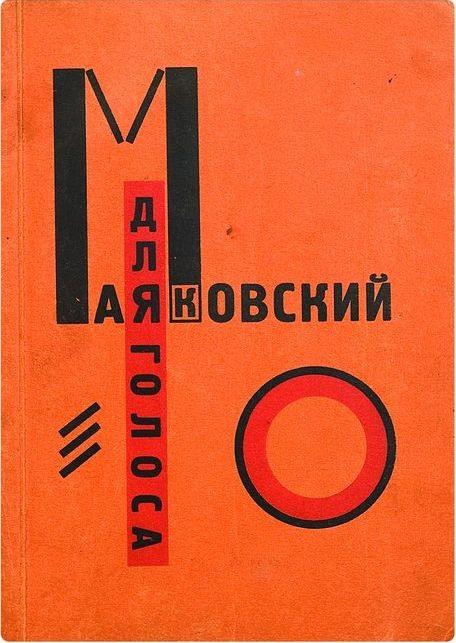 Cover to 'For the voice' by Vladimir Mayakovsky - El Lissitzky