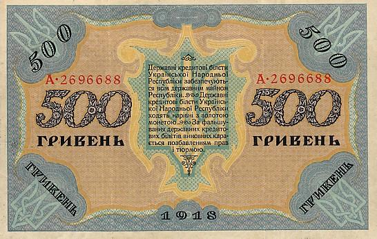 Design of five hundred hryvnias bill of the Ukrainian National Republic  (avers) - Heorhiy Narbut