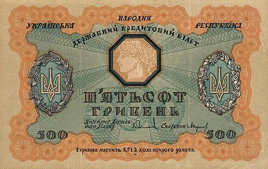 Design of five hundred hryvnias bill of the Ukrainian National Republic  (revers) - Heorhiy Narbut