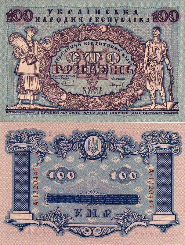 Design of hundred hryvnias bill - Heorhiy Narbut