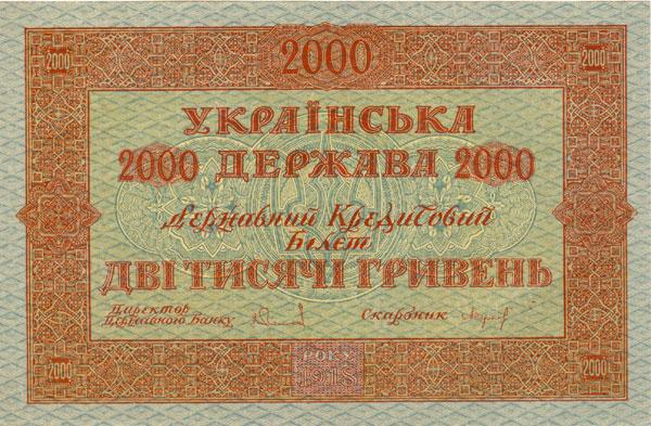Design of two thousand hryvnias bill of the Ukrainian National Republic  (avers) - Heorhiy Narbut
