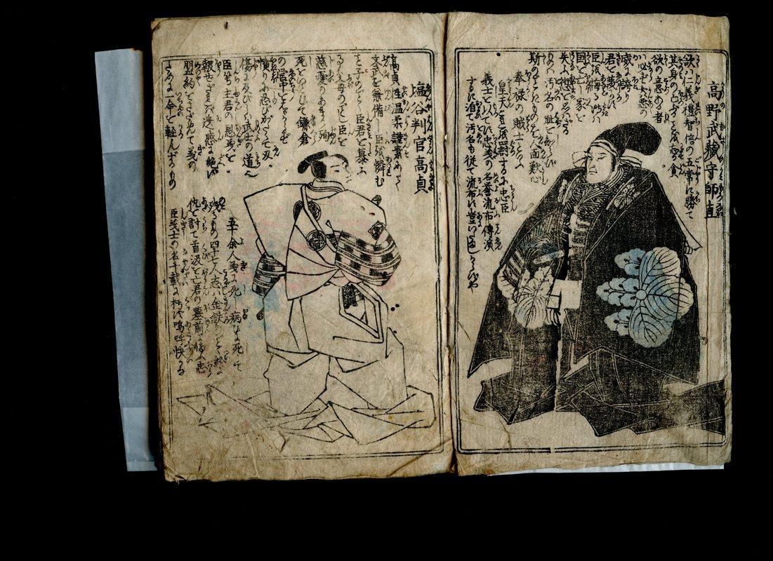 Dipicting the characters from the Chushingura - Utagawa Kuniyoshi