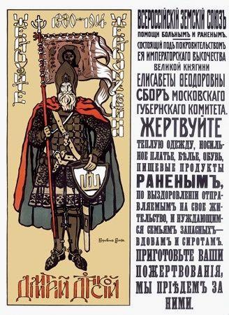 Donate to victims of war. Dmitry Donskoy - Konstantin Korovin