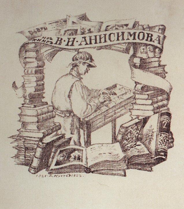 Exlibris V.I. Anisimov - Boris Kustodiev