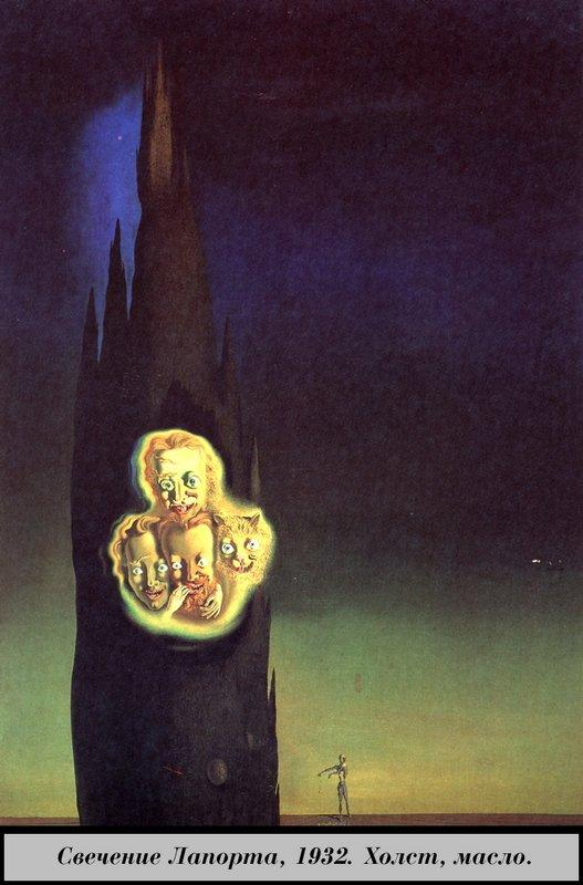 Glow of Laport - Salvador Dali