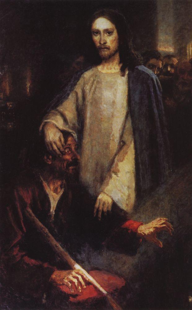 Healing the man born blind by Jesus Christ - Vasily Surikov
