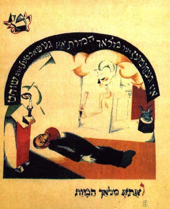 Illustration for Jewish folk tale 'The Goat'  - El Lissitzky