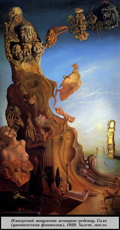 Imperial Monument of Woma-Child. Gala (Utopian Fantasy) - Salvador Dali