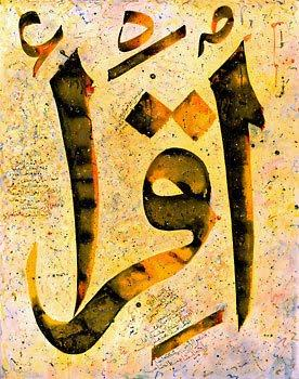 Iqra - Read! - Ali Omar Ermes