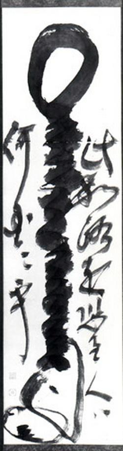 Iron Staff - Enji Torei