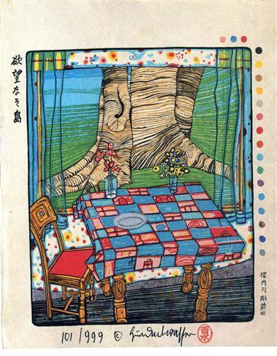 755A  Island of Lost Desire - Friedensreich Hundertwasser