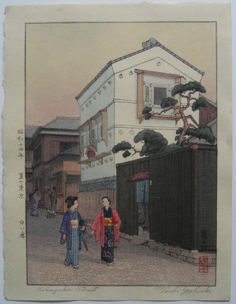 Kikuzaka Street - Toshi Yoshida