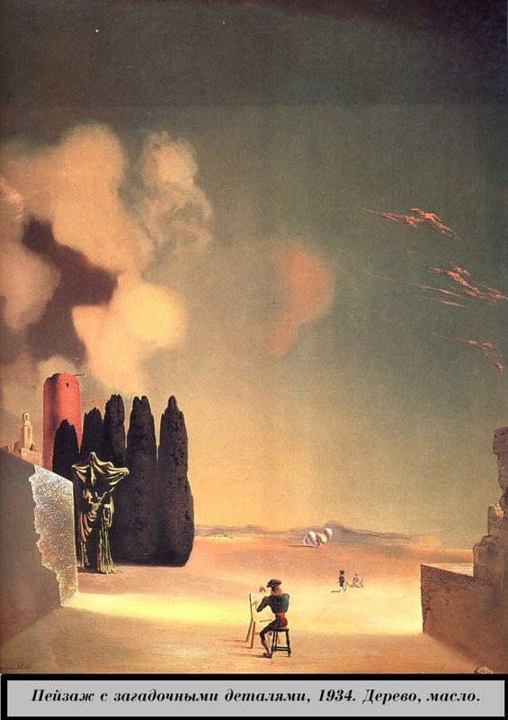 Landscape with Mysterious Details - Salvador Dali