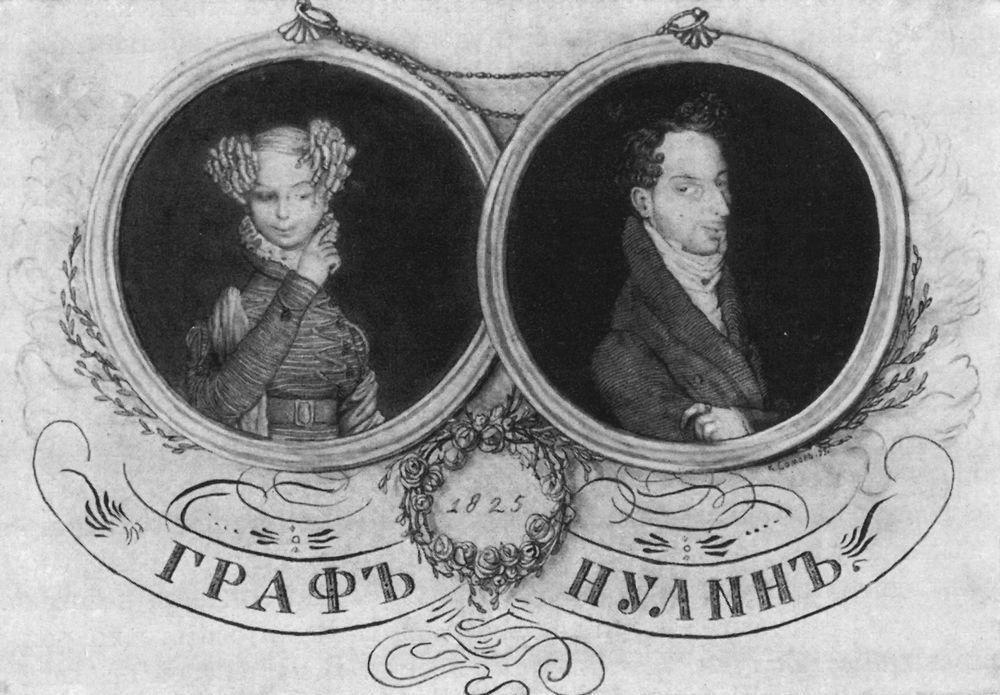 Natalia Pavlovna and Earl Nulin - Konstantin Somov