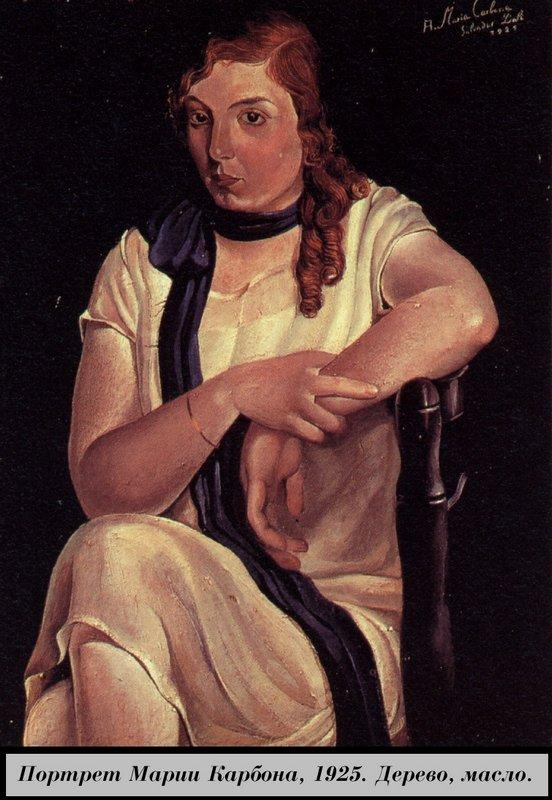 Portrait of Maria Carbona - Salvador Dali