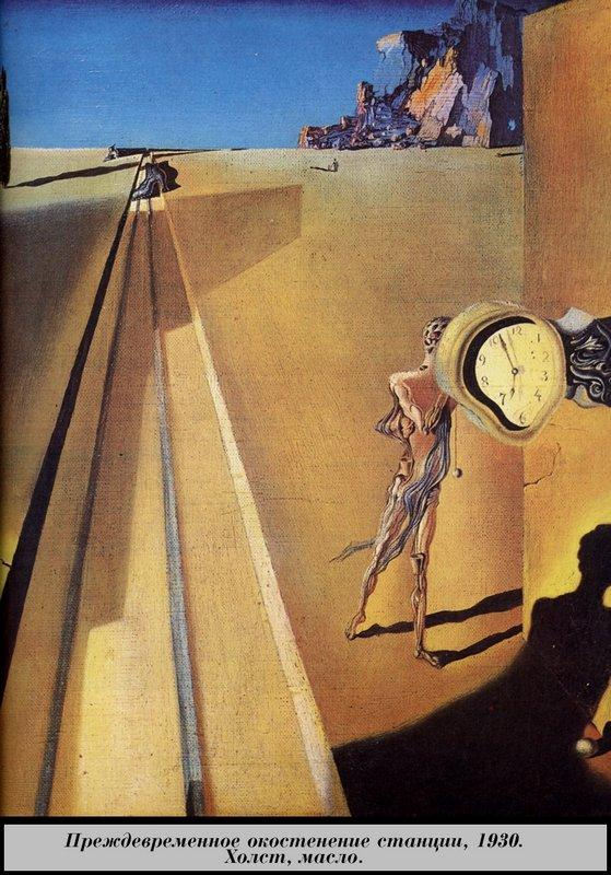 Premature Ossification of a Railroad Station - Salvador Dali