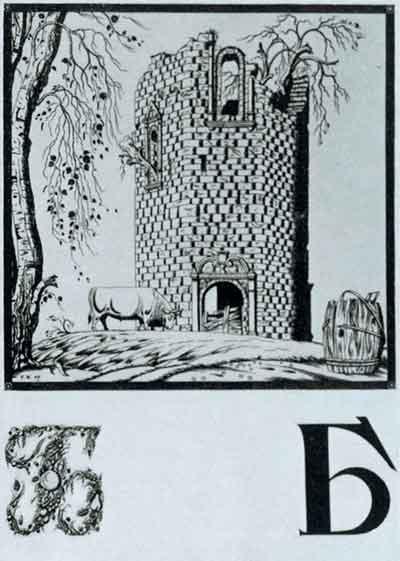 Sheet 'B' from the album 'Ukrainian alphabet' - Heorhiy Narbut