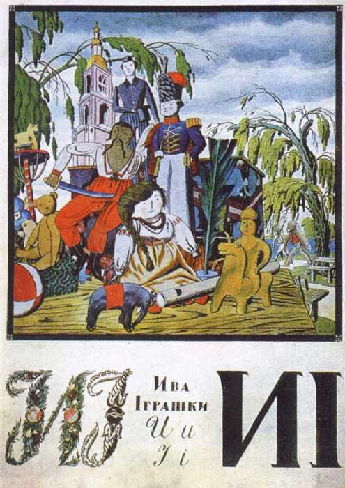 Sheet 'I' from the album 'Ukrainian alphabet' - Heorhiy Narbut