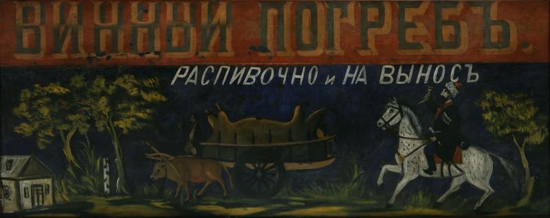 Signboard of wine cellar - Niko Pirosmani