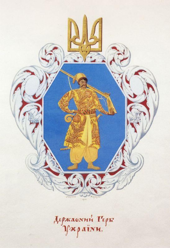 Small coat of arms the Ukrainian State - Heorhiy Narbut