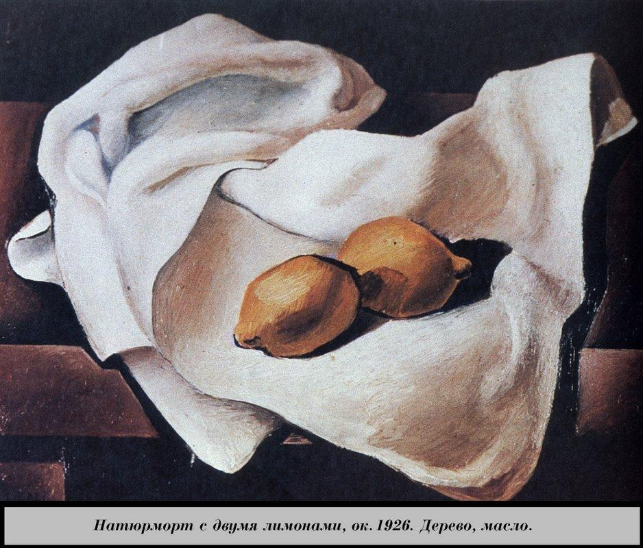 Still Life with Two Lemons - Salvador Dali