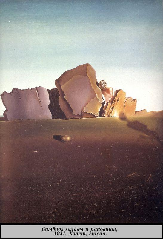 Symbiosis Between the Head and Shell - Salvador Dali
