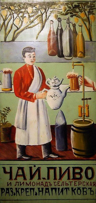 Tea, lemonade, beer and liquor drinks - Niko Pirosmani