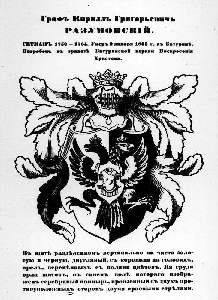 The arms of hetman Cyril Razumovsky - Heorhiy Narbut