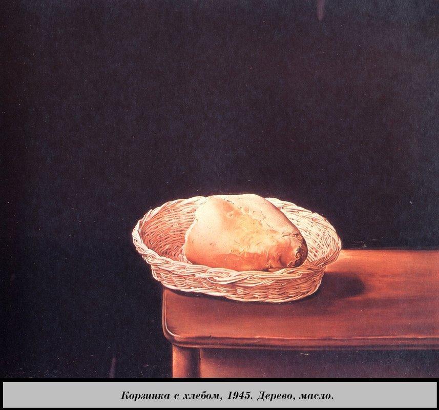 The Bread Basket - Salvador Dali
