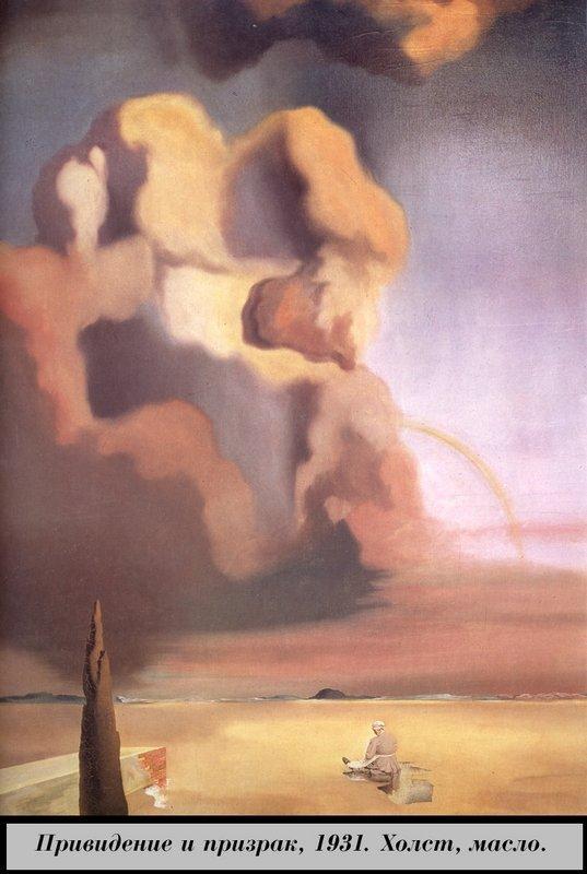 The Spectre and the Phantom - Salvador Dali