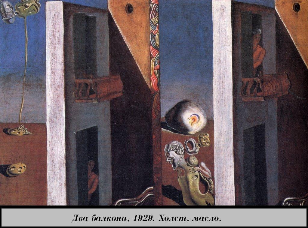 The Two Balconies - Salvador Dali