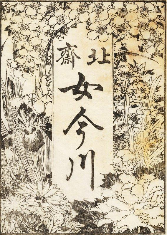 Title page is decorated with a lot of flowers - Katsushika Hokusai