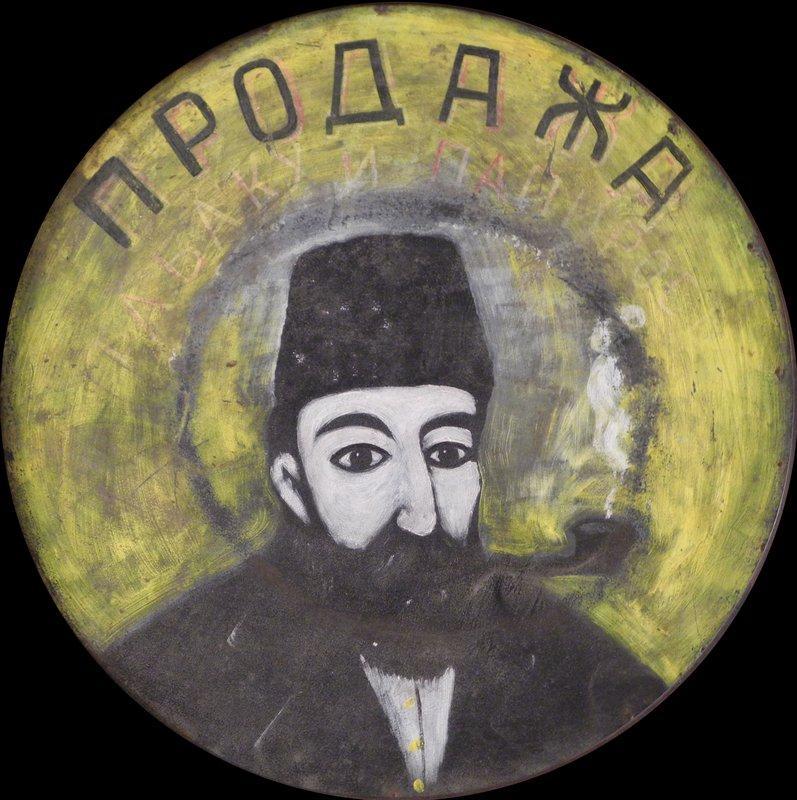 Tobacco seller - Niko Pirosmani