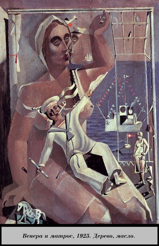 Venus and Sailor - Salvador Dali