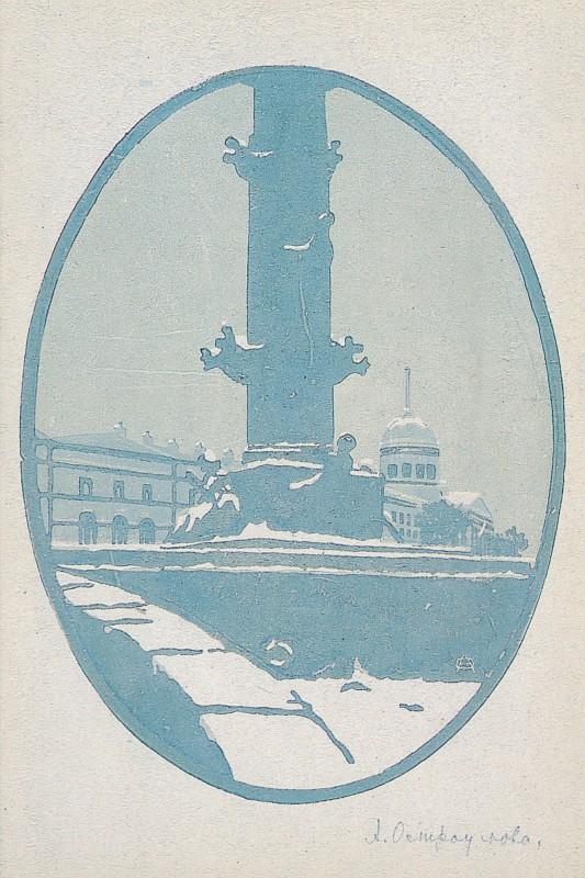 View of St. Petersburg - Anna Ostroumova-Lebedeva