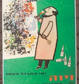 Viva Poster - Jean David