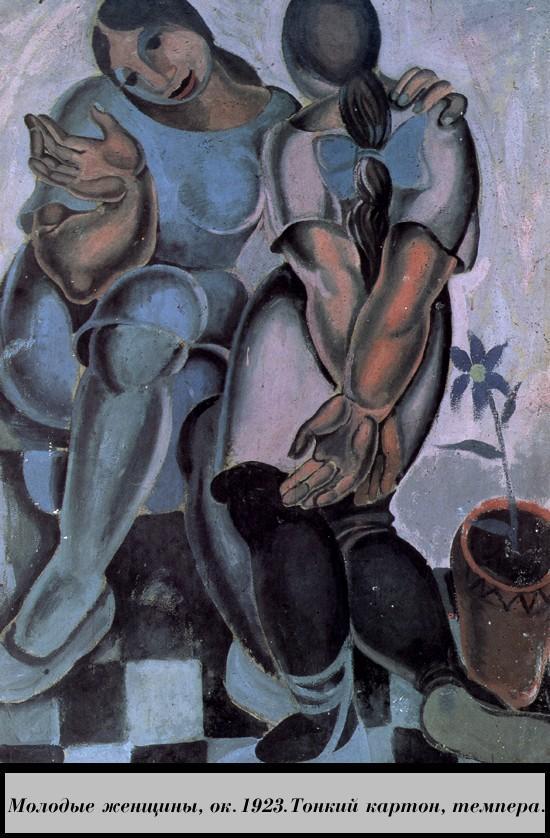 Young Women - Salvador Dali