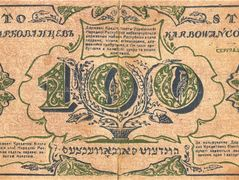 100 karbovanets of the Ukrainian National Republic (revers) – Heorhiy Narbut